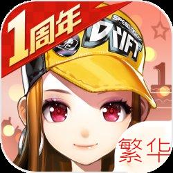 qq飞车周年庆繁华美化ios2.7最新版