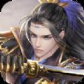 乱世龙魄最新版v3.3.0安卓版