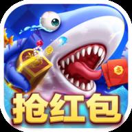 拇指捕鱼游戏红包版1.8.0安卓版