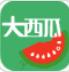 大西瓜贷款app最新版v1.0.0安卓版