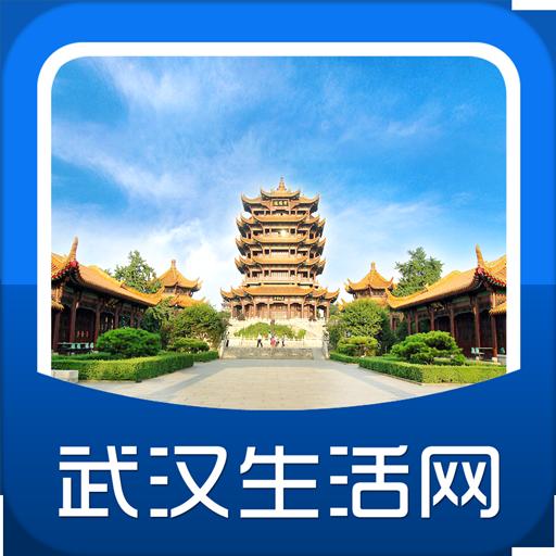 武汉生活网官方appv1.0.1安卓版
