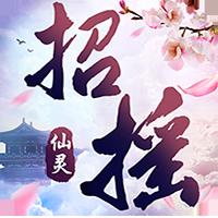 招摇仙灵破解版v1.0.0无限元宝