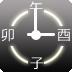 抖音汉字时钟屏保APPv1.0.2