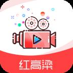 红高粱直播app破解版V2.5.2安卓最新版