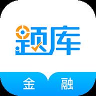 金融考证APPv1.0 安卓版