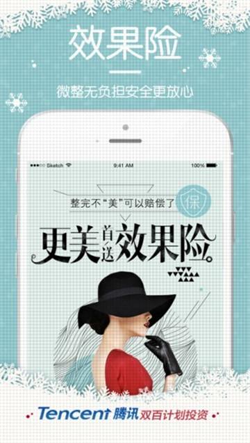 更美(美容美�l)app