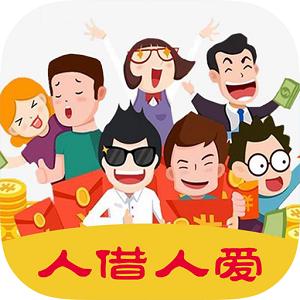 人借人爱借款官方版app1.1.2最新版