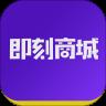 即刻商城appv1.0.1安卓版