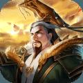 梦回三国国战策略v1.0.3安卓版