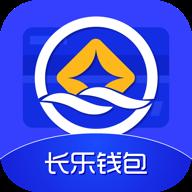 长乐钱包贷款app官方版1.8最新版