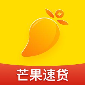 芒果速贷系列app1.0.3官方审核版