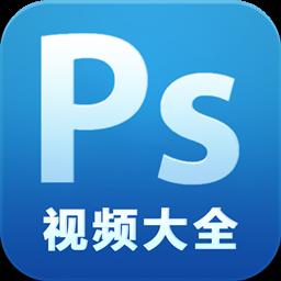 最新PS��l教程�件1.0.0�娜腴T到精通版
