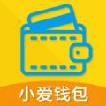 小爱钱包(高通过率)appv1.0.0安卓版