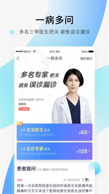 平安好医生挂号预约app