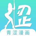 青涩漫画app破解版本1.0.5永久会员版
