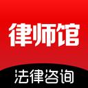 律师馆在线咨询appv2.3.6安卓版