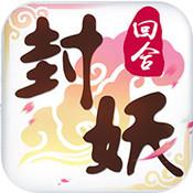 梦幻封妖记bt版v1.0.0安卓版