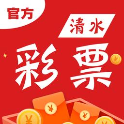 清水彩票appv1.0.0安卓版