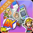 口袋游戏厅物语DX完美汉化版v1.0.5安卓版
