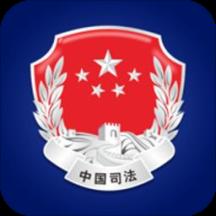 中国司法部官网appv1.2安卓版