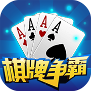 棋牌争霸游戏中心2.1.0安卓版