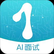 壹面(AI面试)appv1.0安卓版