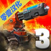 塔防传奇3未来战争汉化版v2.3.95安卓版