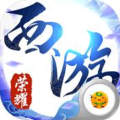 荣耀西游无限元宝版v1.0.0安卓版