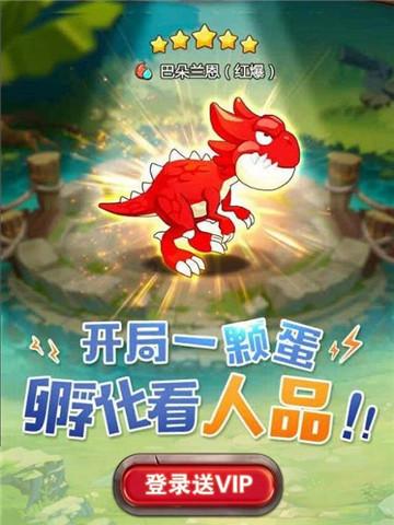 恐龙契约bt版