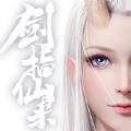剑指仙来满v版v1.0.8安卓版\