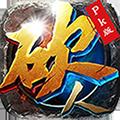 裁决战神复古热血手游海量版v1.0.0安卓版
