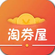 淘券屋app(网购省钱软件)V2.1.4安卓版