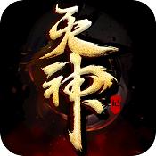 灭神记手游v1.3.4安卓版