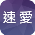 速爱appv1.0安卓版