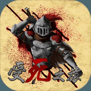 受死之旅只狼v3.3最新版