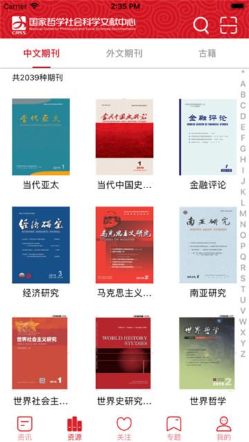 国家哲学社会科学文献中心app