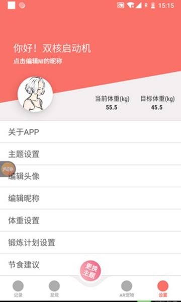 A减肥助手app