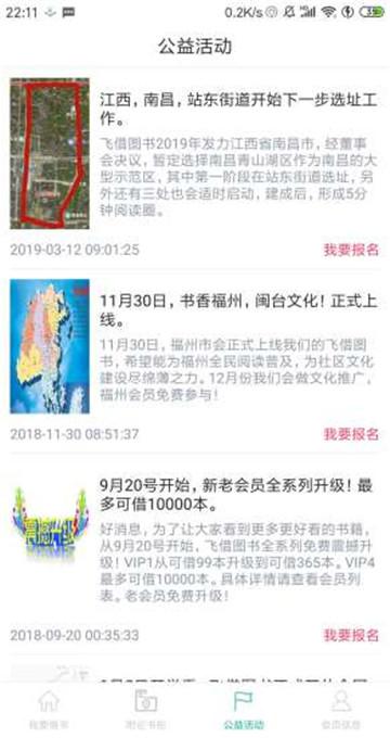 飞借图书app官方版