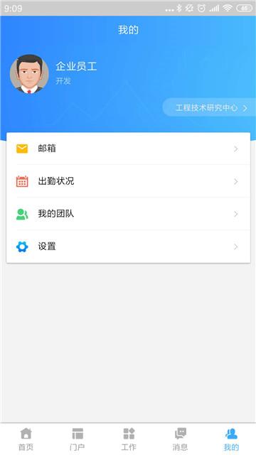 铁信通通讯app