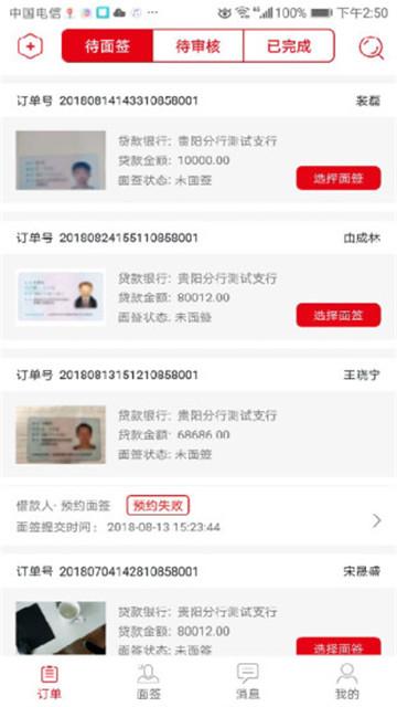 工银面签系统app