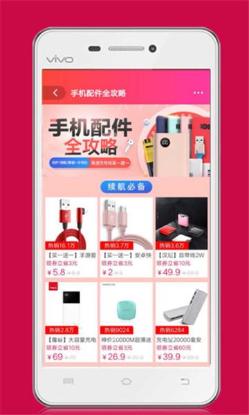 折贝app(高佣版)