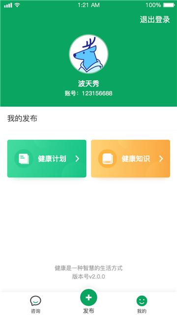 象龟健康专家app