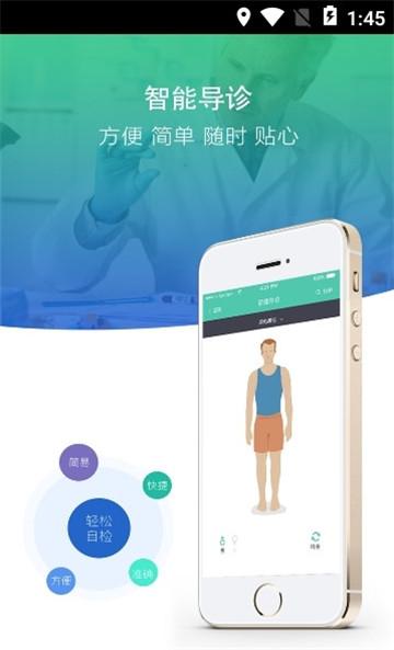 成都安琪儿妇产医院官方app