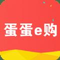 蛋蛋e购appv1.2.1安卓版