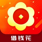 借钱花app最新版本v2.1.4秒批版