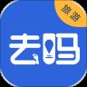 去吗appv1.0.0安卓版