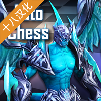Auto Chess Defensev1.07 安卓版
