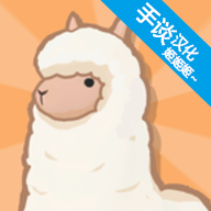 Alpaca World HDv3.3.1 安卓修改版