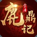 鹿鼎记H5九游版v1.1.0安卓版