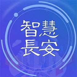 智慧长安官方版app1.0官方安卓版